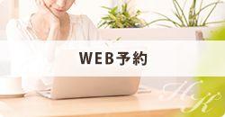 バナー WEB予約