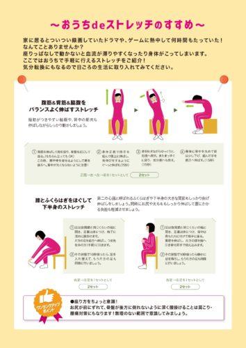 stretch_page-0001